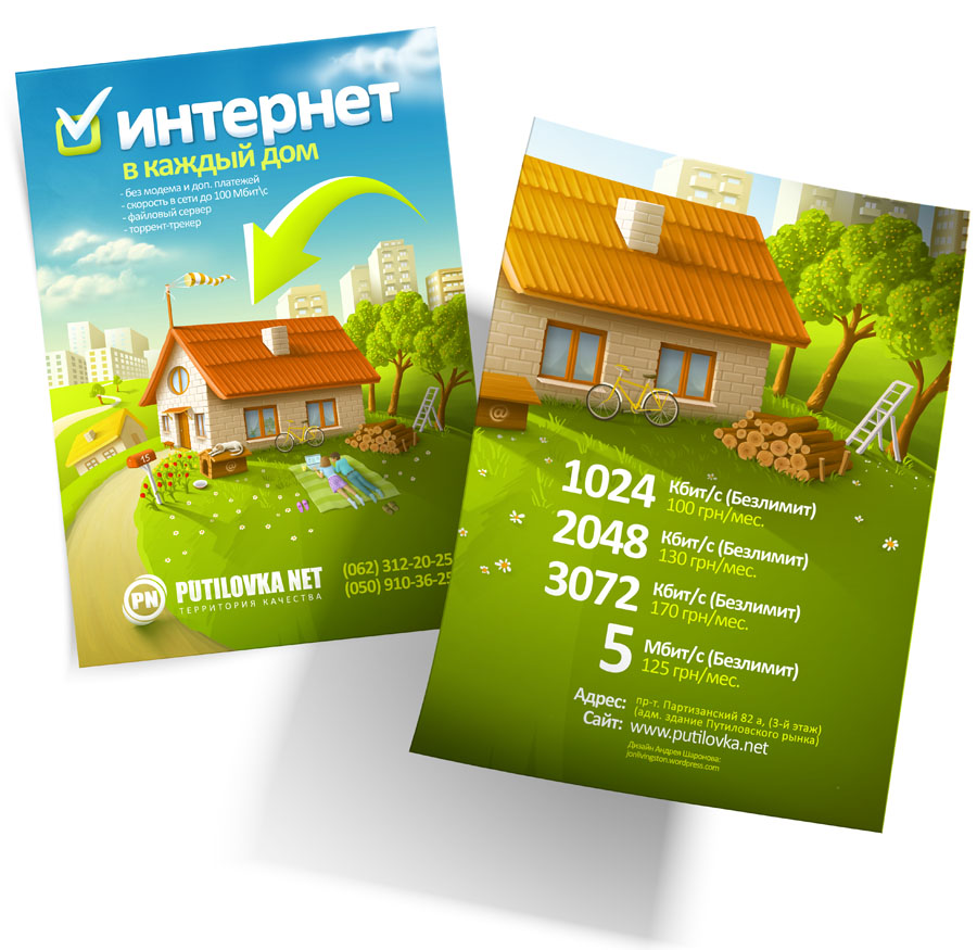 Flyer for internet-provider «Putilovka net»